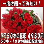 バラ50本の花束4980円!100本のバラの花束 還暦祝い60本のばらにも調整OKお祝・誕生日 歓送迎会 父の日贈るバラ花束【あす楽・翌日配達14時締切】
