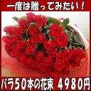 バラ50本の花束4980円!100本のバラの花束・還暦祝い60本のばらにも調整OKお祝・誕生日に贈るバラ花束