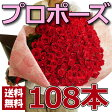 プロポーズ花束 永遠の108本 深紅 赤いバラ花束告白 結婚式 サプライズ