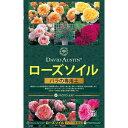 イングリッシュローズの専門家 デビット・オースチン・ロージズ公認バラが元気に育つ薔薇専用培養土