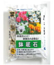 お花や植物の植え込みに排水と通気を良くする鉢底土
