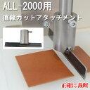 ALL-2000用 直線カット アタッチメント 直線切り工具 ハンドプレス機用