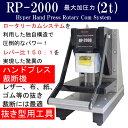 ハンドプレス機 ローターリーカムハンドプレス裁断機 卓上ハンドプレス機 抜き型用工具 レザークラフト工具 道具 手芸工具 RP-2000