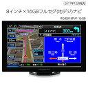 8インチ×16GBフルセグ(地デジ)ポータブルナビ 2017年春版ゼンリン地図データ 渋滞対応 RoadQuestポータブルナビ「RQ-E818PVF-16GB」