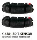KUSHITANI [クシタニ] K-4381 3D T-センサー