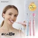 電動歯ブラシ \ポイント10倍/ ROAMAN 音波電動歯ブ...