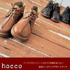 高レビューシューズホッコ【hocco】本革デザートブーツ3サイズピンタックがカジュアル感を主張するふかふかインソールクレープソールチャッカブーツ牛革レザーエンボスレディースHOCCO