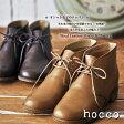 【 送料無料 】 ホッコ 本革 大人 な 柔らかな 履き心地 レザー チャッカ ショート ブーツhocco デザート ブーツ ナチュラル シンプル 牛革 大きいサイズ M L LL レディース 靴