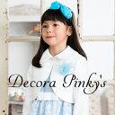 入学式 スーツ 女の子 ボレロワンピース DECORA PINKY'S デコラピンキーズ 120cm・130cm 子供服 フォーマル キッズ 卒園式 七五三 冠...