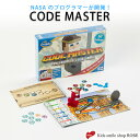 子供 ゲーム CODE MASTER コードマスター プログラミング 脳トレ 知育玩具 ボードゲーム...