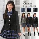 【当店オリジナル商品】卒業式 スーツ 女の子 4点セット ゆ...