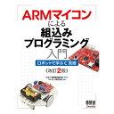 ARMマイコンによる組込みプログラミング入門 《改定2版》【オーム社】