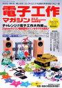 電子工作マガジン 2014年2月号(第21号) [電波新聞社]