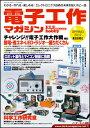 電子工作マガジン 2012年 春号 【電波新聞社】