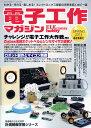 電子工作マガジン 2014年5月号(第22号)【電波新聞社】
