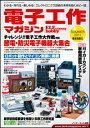 電子工作マガジン 2011年 夏号 【電波新聞社】