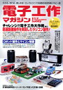 電子工作マガジン 2013年秋号(第20号) 【電波新聞社】