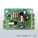 〈 電子工作キット 〉 マイクアンプ [基板完成品] [ PU-2103 ] 【イーケイジャパン EK JAPAN ELEKIT】