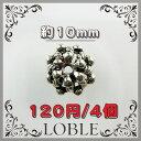 【スーパーセール限定半額】4個 メタルパーツ 10mm シル...