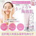 洗顔フォーム 泡 無添加 ピュフェ 酵素洗顔 クリーム 1本 ピーリング 毛穴 【豪華特典