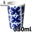 ロールストランド Rorstrand モナミ Mon Amie マグカップ 330ml