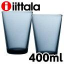iittala イッタラ カルティオ KARTIO タンブラー ハイボール 400ml レイン 2個セット