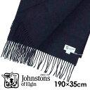 ショッピングカシミア JOHNSTONS ジョンストンズ カシミア スカーフ マフラー 無地 ダークネイビー 190×35cm WA000057-SD7330