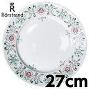 ロールストランド Rorstrand スウェディッシュグレース プレート 27cm ウィンター Swedish grace