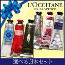 ロクシタン ハンドクリーム 30ml よりどり3本セット / L'OCCITANE