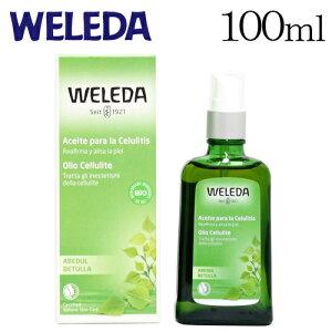 ヴェレダ ホワイトバーチ ボディオイル 100ml / WELED