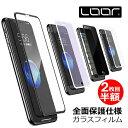 【縁まで滑らか】iPhone 11 Pro Max ガラスフ...
