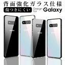 【 引っかきキズに強い 】 Galaxy S10 ケース 透明 S10+ カバー 強化ガラス SC-...