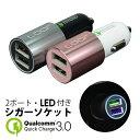 【あす楽】シガーソケットチャージャー Qualcomm Quick Charge3.0 クアルコム ...