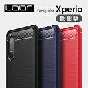 【衝撃に強い】 Xperia 5 ケース 耐衝撃 Xperi...