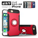 リングホルダー付き iPhoneX iPhone8 iPhone7 ケース 耐衝撃 頑丈 iPhon...