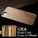 名入れ対応 天然木 iPhone8ケース 木製 iPhone...