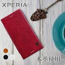 最短翌日配達 本革 Xperia XZ1 ケース 手帳型 財布型 XZ XZs XZPremium XPerformance Z5Premium Z5Compact カバー カード収納 スタンド..