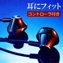 【リモコンマイク付き】 イヤホン 音量調整 通話 応答 可能 3.5mm イヤホンジャック ステレオ インナーイヤー型 ステレオ ミニプラグ コントローラー プレイヤー ドライバーユニット 14mm イヤホンマイク 高音質 重低音 オーディオ イヤフォン iPod イヤホン 音楽 ロック