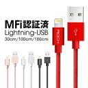 MFi認証 Lightning USB ケーブル アルミ端子 ナイロン繊維 断線しにくい 30CM 100CM 180CM 8PINケーブル iPhoneケーブル データ転送ケーブル 認証ケーブル iPadケーブル 急速充電 ROCK CHARGE&SYNC ROUND2 CABLE 05P06Aug16 M04