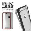 iPhone 8/8Plus Piphone7クリアケース iphone7ケース 透明 iphone6ケース iphone7plusクリアケース iphone5ケースiphone6plusケースiPhone SE/5/5s/6/6s/6 Plus/6s Plus/7/7 Plus TPU PC 背面保護ケース軽量 クリア背面板付き 嵌め込み カバー レッド RED 05P03Dec16