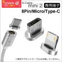 WSKEN Xcable mini 2 マグネット 端子のみ LED付き Micro 8pin USB ケーブル マイクロ iphone6 ipad Android アンドロイド 防塵 急速充電 スマートフォン USB ケーブル 充電器 簡単装着 断線 しにくい メーカー正規品 05P03Dec16