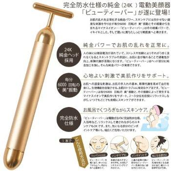 BeautyBar24Kビューティーバー純金超音波美顔器防水日本製フェイシャルケア美容