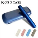 ショッピングiqos ケース IQOS 3 ケース フルカバー アイコス iQOSケース ソフト シンプル 無地 保護 収納 iQOSカバー アイコスカバー