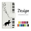 Galaxy A41 SC-41A SCV48 ギャラクシーa41 スマホケース おしゃれ かわいい 手帳型ケース カバー ピアノと黒猫 ネコ 音符