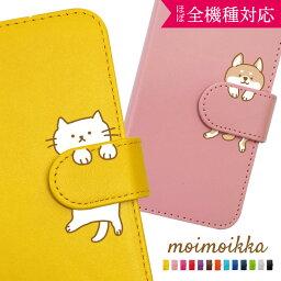 iPhone12 Pro Max Mini SE 第2世代 ケース 手帳型 全機種対応 猫 ねこ パンダ 柴犬 ペンギン <strong>ハムスター</strong> 動物 moimoikka モイモイッカ レザー おしゃれ かわいい スマホカバー