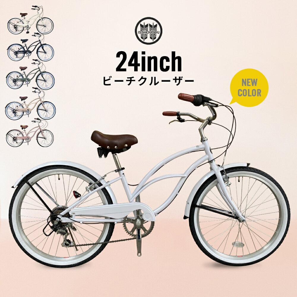 自転車おしゃれママチャリ24インチビーチクルーザー通学用通勤用シティサイクル変速7段階街乗りかわいい