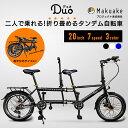タンデム自転車 折り畳み自転車 二人乗り自転車 2人乗り自転車 映画みたいな自転