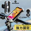 スマホホルダー 自転車 サイクリング 大画面スマホ6.8インチまで対応 強力固定 落ちにくい 片手操作 タッチパネル 360度回転 角度調節可能 指紋認証 顔認証可能 地図表示に便利 シンプル プラスチック製 軽量 H16