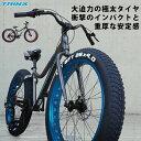 迫力の極太 ファットバイク Wディスクブレーキ 軽量アルミフレーム Shimno7Speed 26インチ26x4.0 FATBIKE SNOWBIKE TRINXトリンクスT106