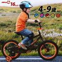 【ランキング1位】子供用自転車 16インチ【30日間返品保証...